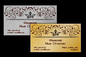 Печать визиток на дизайнерской бумаге