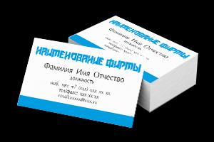 Печать визиток на мелованной бумаге